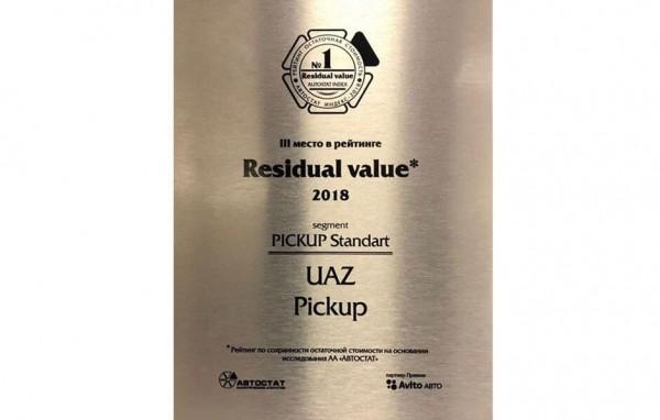 УАЗ ПИКАП победил в рейтинге «Residual value – 2018»