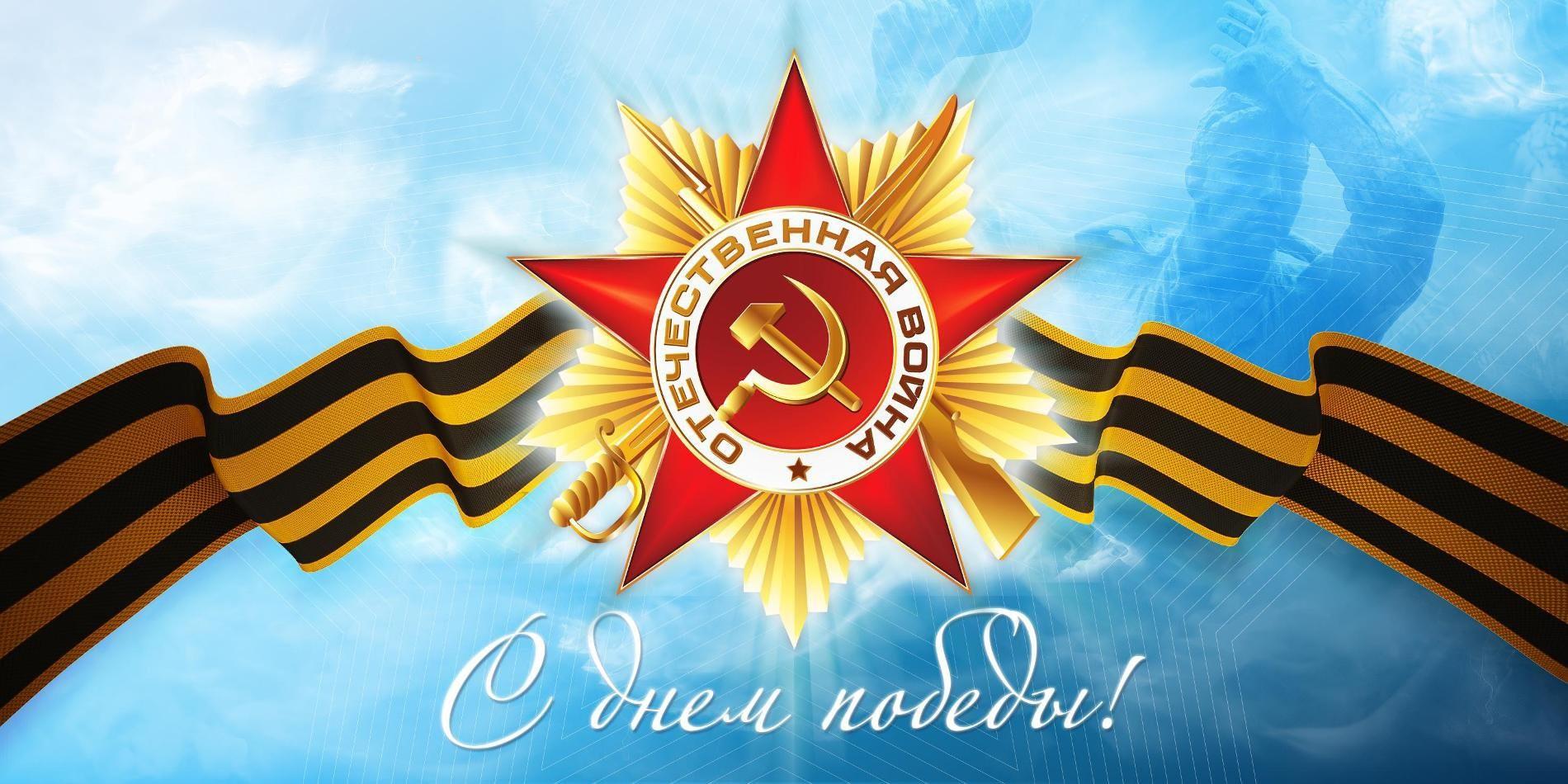 Поздравляем С 9 Мая! С Днем Победы!